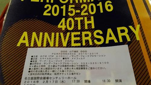 P_20160217_181836.jpg