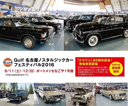 名古屋ノスタルジックカーフェスティバル2016.jpg